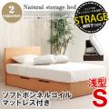 ナチュラル収納ベッドS ソフトボンネルマット付【横開きリフトアップ-浅型】 全2色 送料無料