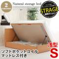 ナチュラル収納ベッドS ソフトポケットマット付【横開きリフトアップ-浅型】 全2色 送料無料
