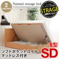 ナチュラル収納ベッドSD ソフトポケットマット付【横開きリフトアップ-浅型】 全2色 送料無料