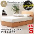 ナチュラル収納ベッドS ハードポケットマット付【横開きリフトアップ-浅型】 全2色 送料無料