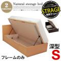 ナチュラル収納ベッドS フレームのみ【横開きリフトアップ-深型】 全2色 送料無料