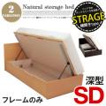 ナチュラル収納ベッドSD フレームのみ【横開きリフトアップ-深型】 全2色 送料無料