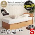 ナチュラル収納ベッドS ソフトボンネルマット付【横開きリフトアップ-深型】 全2色 送料無料