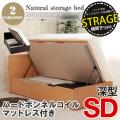 ナチュラル収納ベッドSD ハードボンネルマット付【横開きリフトアップ-深型】 全2色 送料無料