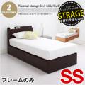 ナチュラル宮付き収納ベッド(SS)サイズ フレームのみ【分割引出】 全2色(NA、DBR) 送料無料