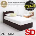 ナチュラル宮付き収納ベッド(SD)サイズ フレームのみ【分割引出】 全2色(NA、DBR) 送料無料