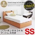 ナチュラル宮付き収納ベッド(SS) ソフトボンネルマット付【分割引出】 全2色 送料無料
