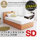 ナチュラル宮付き収納ベッド(SD) ソフトボンネルマット付【分割引出】 全2色 送料無料