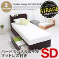 ナチュラル宮付き収納ベッド(SD) ハードボンネルマット付【分割引出】 全2色 送料無料