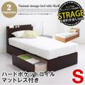 ナチュラル宮付き収納ベッド(SD) ハードポケットマット付【分割引出】 全2色 送料無料