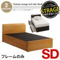 ナチュラル宮付き収納ベッド(SD)サイズ フレームのみ【分割チェスト】 全2色 送料無料