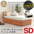 ナチュラル宮付き収納ベッド(SD)サイズ ソフトボンネルマット付【分割チェスト】 全2色 送料無料