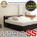 ナチュラル宮付き収納ベッド(SS)サイズ ハードボンネルマット付【分割チェスト】 全2色 送料無料