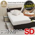 ナチュラル宮付き収納ベッド(SD)サイズ ハードポケットマット付【分割チェスト】 全2色 送料無料