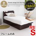 ナチュラル宮付き収納ベッド(S) フレームのみ【縦開きリフトアップ-浅型】 全2色 送料無料