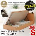 ナチュラル宮付き収納ベッドS ハードボンネルマット付【横開きリフトアップ-浅型】 全2色 送料無料
