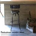 ヴィンテージ インダストリアルカウンターチェア Vintage Industrial Counter Chair IFB-MTZ-003 カウンターチェア