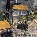 ヴィンテージ スクールハイスツール Vintage School Stool SCP-SCS-002 カウンターチェア