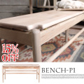 【OUTLET 15%OFF】 BENCH-P1(ベンチ-P1) 送料無料