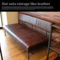 flat sofa vintage like leather 送料無料