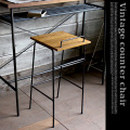 vintage counter chair 送料無料