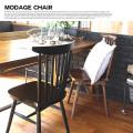 チェア モダージュチェア modege chair MDG-CHR