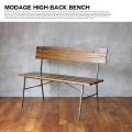 モダージュハイバックベンチ modage high back bench MDG-HBB-001 チェア