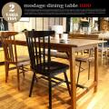 ダイニングテーブル モダージュダイニングテーブル1600 MODAGE DINING TABLE 1600
