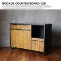 モダージュカウンターボード1200 MODAGE COUNTER BOARD 1200 MDG-CTB-1200 キッチンボード カップボード 食器棚