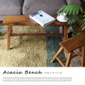 アデペシュ a depeche アカシアベンチ acacia bench ACW-BCN-001
