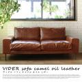 アデペシュ ヴィデル ソファ キャメル オイルレザー VIDER sofa camel