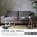 アデペシュ a depeche ヴィデル ソファ ファブリック VIDER sofa fabric