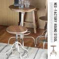 アデペシュ ネオファクトリー ラウンドスツール neo-factory round stool