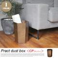 アデペシュ プラクト ダストボックス カッパー pract dust box copper