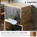 収納ボックス プロック DIY クラフト ボックス シェルフ 300 ボックスシェルフ 箱 木製 見せる収納 ディスプレイボックス 什器