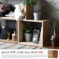 収納ボックス プロック DIY クラフト ボックス シェルフ 450 ボックスシェルフ 箱 木製 見せる収納 ディスプレイボックス 什器