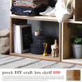 収納ボックス プロック DIY クラフト ボックス シェルフ 600 ボックスシェルフ 箱 木製 見せる収納 ディスプレイボックス 什器