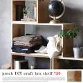 収納ボックス プロック DIY クラフト ボックス シェルフ 750 ボックスシェルフ 箱 木製 見せる収納 ディスプレイボックス 什器