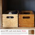 収納ボックス プロック DIY クラフト ワーク ドロワー Sサイズ ボックス 箱 木製 見せる収納 ディスプレイボックス 引き出し
