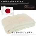 キャメル肌掛けふとん(スムース) 150×210cm 大東紡寝装 日本製 送料無料