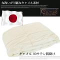 キャメル肌掛けふとん(80サテン) 150×210cm 大東紡寝装 日本製 送料無料