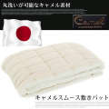 キャメル敷きパッド(スムース) 100×200cm 大東紡寝装 日本製 送料無料