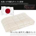 キャメル敷きパッド(80サテン) 100×200cm 大東紡寝装 日本製 送料無料