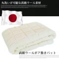 ウールボア敷きパッド 100×200cm 大東紡寝装 日本製 送料無料