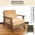 マデラウッドソファ1P BIMAKES 全2色 送料無料
