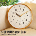 ビメイクス ストゥールマン Storuman サンセットキャメル 限定カラー 掛け時計