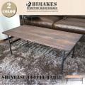 SHINBASU COFFEE TABLE BIMAKES 全2色 送料無料