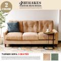 ターナーソファ スリーシーター BIMAKES 全2色 送料無料