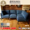 デイトンジャンクション×2+1コーナー+1アームソファ BIMAKES 全3色 送料無料