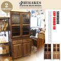 シンバスカップボード80 BIMAKES 全2色 送料無料